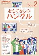 NHK ラジオ おもてなしのハングル 2019年 02月号 [雑誌]
