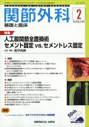 関節外科 基礎と臨床 2019年 02月号 [雑誌]