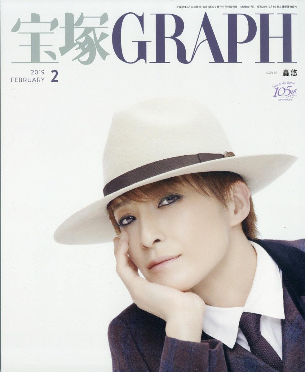 宝塚 GRAPH (グラフ) 2019年 02月号 [雑誌]