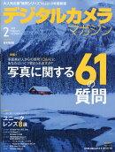 デジタルカメラマガジン 2019年 02月号 [雑誌]