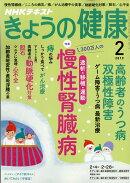 NHK きょうの健康 2019年 02月号 [雑誌]