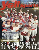 Yell sports 埼玉 vol.08 2019年 02月号 [雑誌]
