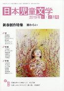 日本児童文学 2019年 02月号 [雑誌]