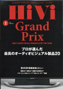 HiVi (ハイヴィ) 2019年 02月号 [雑誌]