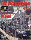 Rail Magazine (レイル・マガジン) 2019年 02月号 [雑誌]