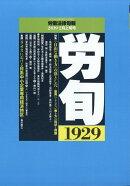 労働法律旬報 2019年 2/10号 [雑誌]