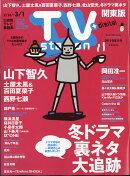 TV station (テレビステーション) 関東版 2019年 2/16号 [雑誌]