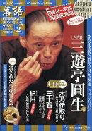 隔週刊「落語」昭和の名人極めつき72席 2019年 2/12号 [雑誌]