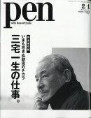 Pen (ペン) 2019年 2/1号 [雑誌]