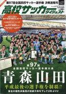 高校サッカーダイジェスト Vol.27 2019年 2/26号 [雑誌]