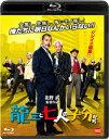 龍三と七人の子分たち 【Blu-ray】 [ 藤竜也 ]