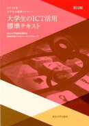 大学生のICT活用標準テキスト第12版