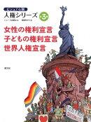 ビジュアル版人権シリーズ(全3巻セット)