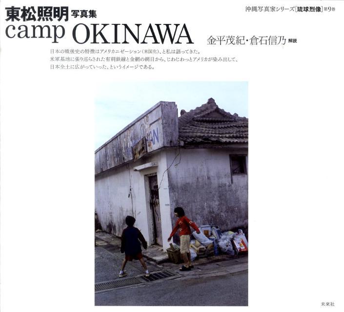 camp OKINAWA 東松照明写真集 (沖縄写真家シリーズ「琉球烈像」) [ 東松照明 ]