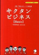 キクタンビジネス〈Basic〉