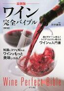 最新版 ワイン完全バイブル【第2版】