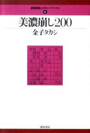 美濃崩し200 (最強将棋レクチャーブックス) [ 金子タカシ ]