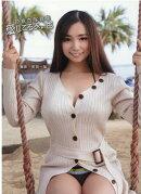 笹倉杏写真集『愛してるよ。杏』