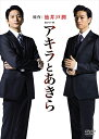 連続ドラマW アキラとあきら DVD-BOX [ 向井理 ]
