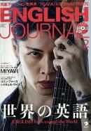 ENGLISH JOURNAL (イングリッシュジャーナル) 2019年 02月号 [雑誌]