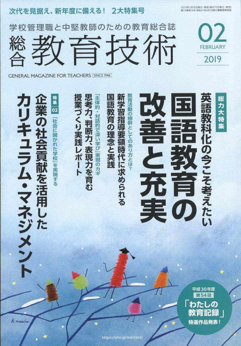 総合教育技術 2019年 02月号 [雑誌]