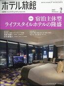 月刊 ホテル旅館 2019年 02月号 [雑誌]