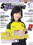 サッカーゲームキング 2019年 02月号 [雑誌]