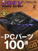 DOS/V POWER REPORT (ドス ブイ パワー レポート) 2019年 02月号 [雑誌]