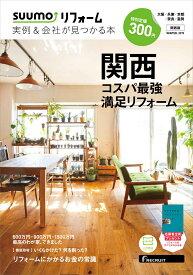 SUUMO (スーモ) リフォーム実例&会社が見つかる本 関西版 WINTER.2019 [雑誌]