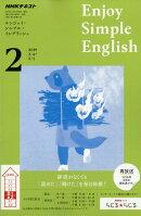 Enjoy Simple English (エンジョイ・シンプル・イングリッシュ) 2019年 02月号 [雑誌]