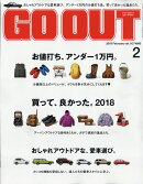 OUTDOOR STYLE GO OUT (アウトドアスタイルゴーアウト) 2019年 02月号 [雑誌]
