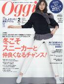 Oggi (オッジ) 2019年 02月号 [雑誌]
