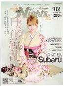 NEW 関西ナイツ Vol.10 2019年 02月号 [雑誌]