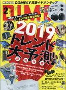 DIME (ダイム) 2019年 02月号 [雑誌]