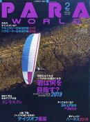 PARA WORLD (パラ ワールド) 2019年 02月号 [雑誌]