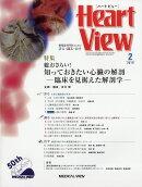 Heart View (ハート ビュー) 2019年 02月号 [雑誌]