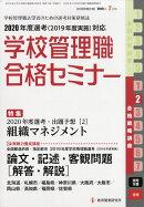 別冊 教職研修 2019年 02月号 [雑誌]
