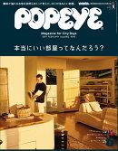 POPEYE (ポパイ) 2019年 02月号 [雑誌]