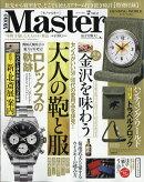 Mono Master (モノ マスター) 2019年 02月号 [雑誌]