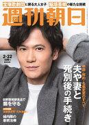 週刊朝日 2019年 2/22号 [雑誌]