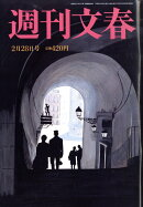 週刊文春 2019年 2/28号 [雑誌]