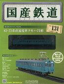 隔週刊 国産鉄道コレクション 2019年 2/20号 [雑誌]