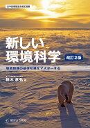 新しい環境科学改訂2版