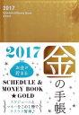 Schedule & Money Book★Gold(2017)