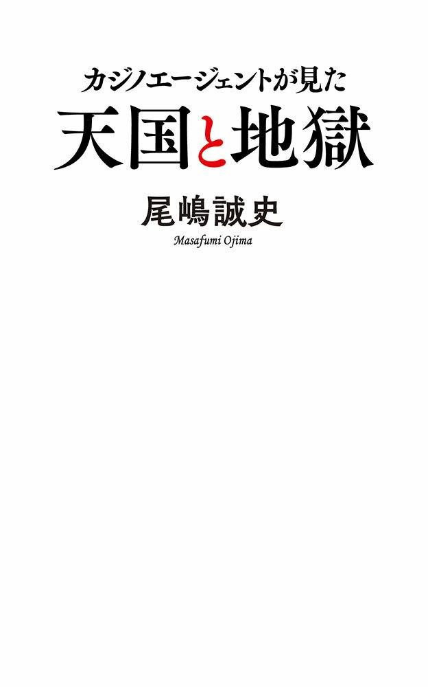 (160)カジノエージェントが見た天国と地獄 (ポプラ新書 160) [ 尾嶋 誠史 ]