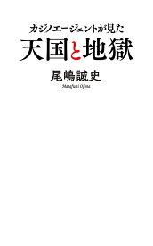 カジノエージェントが見た天国と地獄 (ポプラ新書 160) [ 尾嶋 誠史 ]