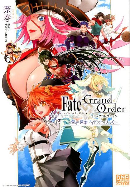 Fate/Grand Orderコミックコレクション〜聖杯探索サイドストーリーズ (IDコミックス DNAメディアコミックススペシャル) [ TYPE-MOON ]