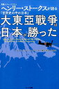 大東亜戦争は日本が勝った 英国人ジャーナリストヘンリー・ストークスが語る「世 [ ヘンリー・スコット・ストークス ]