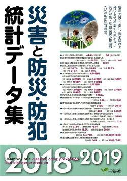 災害と防災・防犯統計データ集(2018-2019年版)