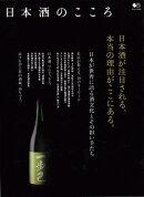 【バーゲン本】日本酒のこころ